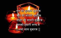 2014 New Year Shayari in Hindi with Image