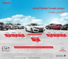 عروض السيارات في شركة عبد الله المحدودة - سيارات هوندا 2017 - https://www.3orod.today/cars-offers/%d8%b9%d8%b1%d9%88%d8%b6-%d8%a7%d9%84%d8%b3%d9%8a%d8%a7%d8%b1%d8%a7%d8%aa-%d9%81%d9%8a-%d8%b4%d8%b1%d9%83%d8%a9-%d8%b9%d8%a8%d8%af-%d8%a7%d9%84%d9%84%d9%87-%d8%a7%d9%84%d9%85%d8%ad%d8%af%d9%88%d8%af-4.html