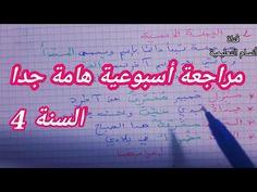 مراجعة في مادة اللغة العربية للسنة4 س سوف الجملة الاسمية اعراب المبتدأ والخبر وتصريف الفعل الماضي Youtube Neon Signs Neon Signs