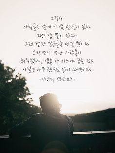 인생에 필요한 주옥같은 조언 20 Good Vibes Quotes, Wise Quotes, Famous Quotes, Inspirational Quotes, Korean Writing, Anime Recommendations, Life Advice, Proverbs, Cool Pictures