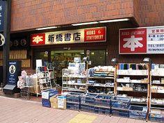新橋書店 - Google 検索