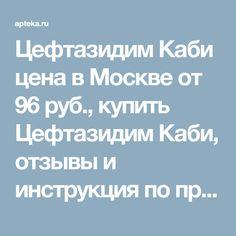 Цефтазидим Каби цена в Москве от 96 руб., купить Цефтазидим Каби, отзывы и инструкция по применению, аналоги