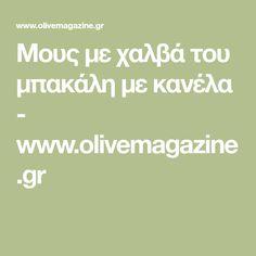 Μους με χαλβά του μπακάλη με κανέλα - www.olivemagazine.gr