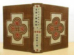 式場隆三郎『ファン・ホッホの-』限定370部 芹沢銈介装 柳宗悦序