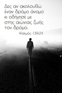 #εδέμ Greek, Bible, Quotes, Movies, Movie Posters, Inspiration, Jesus Christ, Biblia, Quotations