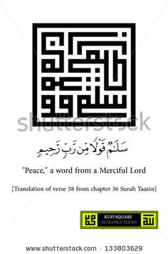 """A kufi square (kufi murabba') arabic calligraphy of verse 58 from chapter 36 Surah Yaasin from the Holy Koran. (Translated as: """"Peace,"""" a word from a Merciful Lord) Selâmun kavlen min rabbin rahîm(rahîmin). Arabic Calligraphy Tattoo, Arabic Calligraphy Art, Arabic Art, Islamic Art Pattern, Arabic Pattern, Islamic Phrases, Turkish Art, Journal Quotes, Lettering"""