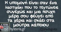 Αποτέλεσμα εικόνας για υπομονη Funny Greek Quotes, Funny Quotes, Perfection Quotes, Greek Words, Just For Laughs, Food For Thought, Fun Facts, Laughter, Lol