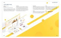조경선 포트폴리오 - 브랜딩/편집 · UI/UX, 브랜딩/편집, UI/UX, 브랜딩/편집 Resume, Projects To Try, Branding, Layout, Smile, Design, Brand Management, Page Layout, Resume Cv