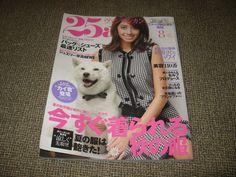 25a August 8/2008 Japanese Luxury Accessories & Fashion Magazine | eBay