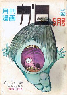 Garo cover by Shigeru Mizuki