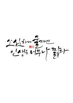 calligraphy_소심하게 굴기엔 인생은 너무나 짧다_데일카네기 Calligraphy Letters, Caligraphy, Rune Symbols, Korean Tattoos, Typography, Lettering, Korean Language, Quotations, Poems