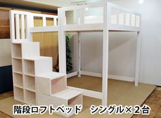 階段ロフトベッド シングル×2台