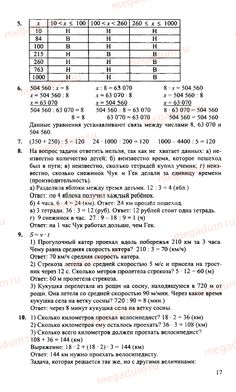Страница 17 - Математика 4 класс Петерсон