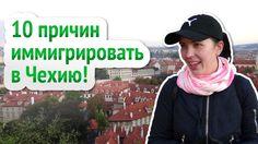 10 причин иммигрировать в #Чехию!