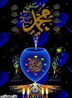 Discover & share this Animated GIF with everyone you know. GIPHY is how you search, share, discover, and create GIFs. Islamic Wallpaper Hd, Allah Wallpaper, Heart Wallpaper, Flower Wallpaper, Allah Calligraphy, Islamic Art Calligraphy, Islamic Images, Islamic Pictures, Imam Hussain Wallpapers