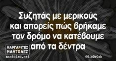 Greek Memes, Funny Greek, Greek Quotes, True Facts, True Words, Lol, Laughter, Comedy, Funny Quotes