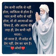 Osho Hindi Quotes, Inner Child Healing, Radha Krishna Love Quotes, English Vocabulary Words, Spiritual Messages, Radhe Krishna, Reality Quotes, Ganesha, Affirmations