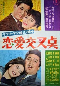 Japanese Film, Baseball Cards, Movies, Movie Posters, Films, Film Poster, Cinema, Movie, Film