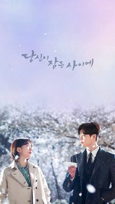 What are the best kdrama movies you've ever seen? For me :welcom to waikiki/Goblin/when you were sleeping/ romance is a bonus book/seech www/ graceful family /woman of difnity,. W Kdrama, Best Kdrama, Lee Jong Suk Cute, Lee Jung Suk, Kdrama Wallpaper, Wallpaper Lockscreen, Wallpapers, Korean Drama Best, Suzy Drama