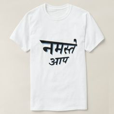 Hindi text नमसत आप hello you T-Shirt - script gifts template templates diy customize personalize special Foreign Words, Hindi Words, Hello You, Simple Shirts, Blue Fashion, Fitness Models, Clean Design, Script, Casual