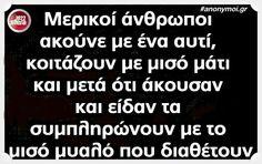Σκέψεις Best Quotes, Funny Quotes, Lol So True, Greek Quotes, True Words, True Stories, Positive Quotes, Poems, Inspirational Quotes