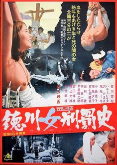 King Kong 1933, Black Pin Up, Best Movie Posters, Anime Fantasy, Horror Films, Smile Face, Vintage Movies, Good Movies, Japanese