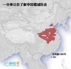 一分钟了解中国疆域。