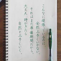 だからそのときまで、諦めないで。 #真矢みき風 #仕事 #くさる時もある #でも #見ててくれる人は必ずいる #朝 #字が寝ぼけてる #いつも以上に #うねうね #ガタガタ #すみません #書 #書道 #硬筆 #硬筆書写 #ボールペン字 #手書き #手書きツイート #手書きツイートしてる人と繋がりたい #美文字 #美文字になりたい #calligraphy #japanesecalligraphy Japanese Quotes, Japanese Words, Wise Quotes, Words Quotes, Japanese Handwriting, Before I Forget, Words Wallpaper, Cartoon Quotes, Special Words