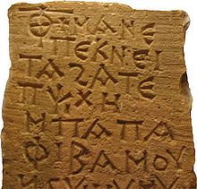 Here's an example of Coptic writing, which was a form of Christianity. They translated pieces of writing from Greek to Coptic.