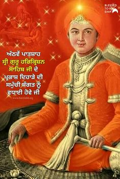 Guru Harkrishan Ji, Guru Nanak Ji, Sikh Quotes, Gurbani Quotes, Sri Guru Granth Sahib, 3d Art Drawing, Guru Gobind Singh, Religious Quotes, Screens
