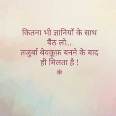 Shyari Quotes, Hindi Quotes On Life, People Quotes, True Quotes, Words Quotes, Funny Quotes, Qoutes, Epic Quotes, Mixed Feelings Quotes
