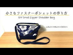 DIY 小さなファスナーポシェット Small zipper shoulder bag|Hoshimachi - YouTube