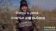 Озеро и река — счастье для рыбака  Поговорки о рыбалке от Caiman Fishing Cup 2016. http://www.caiman.ru/fishing/  Следите on-line за нашим уловом!  #рыбалкавастрахани #caimanfishingcup #рыбалка #астрахань #мумра #база177