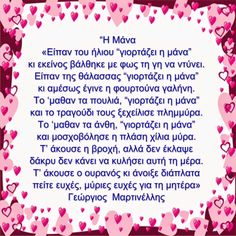 Happy Name Day, Happy Mothers Day, Kai, Mother Day Wishes, Greek Beauty, Happy Wishes, Mother And Father, Love Words, Mommy And Me