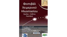 Οι Φίλοι Αστρολογίας Ελλάδος διοργανώνουν Φεστιβάλ για το Χειμερινό Ηλιοστάσιο και σας προσκαλούν στο Ξενοδοχείο Novus, Καρόλου 23, Αθήνα, στις 20 Δεκεμβρίου ημέρα Κυριακή, 10:00-20:00. Το Φεστιβάλ θα φιλοξενήσει ομιλίες, εκθέτες και σεμινάρια αστρολογικού περιεχομένου.  Οι ομιλίες θα διεξαχθούν από τις 10 το πρωί έως τις 2 το μεσημέρι ενώ από τις 2 το μεσημέρι μέχρι