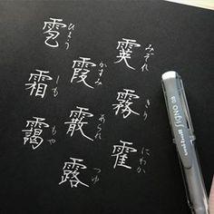 \ uni-ball Signo 0.8㍉ 銀 / ヒョウなんて字初めて知った。 . . #変換しても出ない字ある #間違ってるかもね #uniball#uniballsigno #雹#霜#霙 #字#ボールペン#ボールペン字#ボールペン字講座#硬筆#筆#筆記用具#手書きツイート#文字#美文字#習字#ペン字#ペン習字#書道#毛筆#筆 #calligraphy#Japanesecalligraphy#japan#japanese#japaneseart#tokyo#ballpointpen Beautiful Japanese Words, Beautiful Words, Handwriting Samples, Japanese Calligraphy, Study Skills, Japanese Patterns, Study Inspiration, Japanese Language, Art Lessons