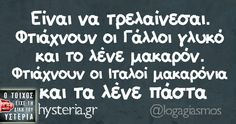 . Funny Status Quotes, Funny Greek Quotes, Funny Statuses, Sarcastic Quotes, Stupid Funny Memes, Funny Texts, Speak Quotes, Greek Memes, Dark Jokes