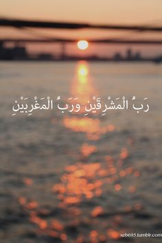"""Sunrise and Sunset (Quran 55:17; Surat ar-Rahman) ""[God is] Lord of the two Easts and Lord of the two Wests."" Originally found on: aceph """