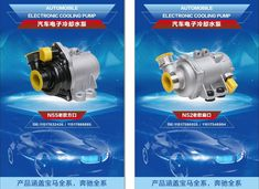 Hot sale Electric water pump Coco whatsapp/wechat:+8613632265345