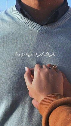 REKLAMLAR Source You are in the right place about best love quotes Here we offer you the most beautiful pictures … Love Quotes Poetry, Sweet Love Quotes, Romantic Love Quotes, Islamic Love Quotes, Funny Arabic Quotes, Vie Motivation, Cute Love Pictures, Love Quotes Wallpaper, Cover Photo Quotes