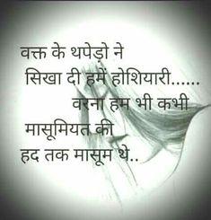 #Meenakshi Indian Quotes, Gujarati Quotes, Punjabi Quotes, Motivational Thoughts, Positive Quotes, Motivational Quotes, Inspirational Quotes, People Quotes, True Quotes