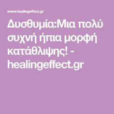 Δυσθυμία:Μια πολύ συχνή ήπια μορφή κατάθλιψης! - healingeffect.gr Tips, Counseling