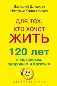 Книга Для тех, кто хочет жить 120 лет счастливым, здоровым и богатым