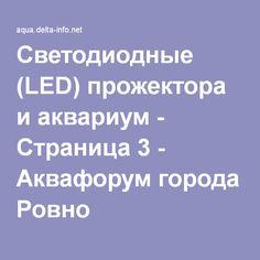 Светодиодные (LED) прожектора и аквариум - Страница 3 - Аквафорум города Ровно