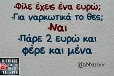 Word 2, Clever Quotes, Greek Quotes, True Words, Just For Laughs, Humor, Funny Shit, Memes, Smile