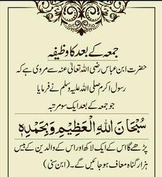 way of jannah Duaa Islam, Islam Hadith, Allah Islam, Islam Quran, Quran Urdu, Quran Pak, Alhamdulillah, Jummah Mubarak Dua, Jummah Mubarak Messages
