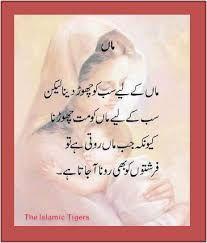176 Best Maa Images Urdu Quotes Quotes I Love U Mom