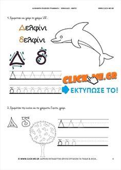 Ασκήσεις Γράφω την αλφαβήτα - Γράμμα Δ