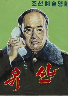 Movie poster - North Korea by Eric Lafforgue, via Flickr