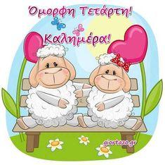 Καλημέρα για την κάθε μέρα Smurfs, Family Guy, Fictional Characters, Greek Quotes, Wednesday, Fantasy Characters, Griffins